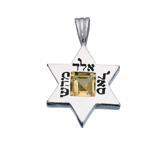 Star Of David Pendant Combined With Semi-precious Stone – Citrine. Jewish Jewelry, Kabbalah Necklace, Biblical Jewelry, Judaica, Spiritual