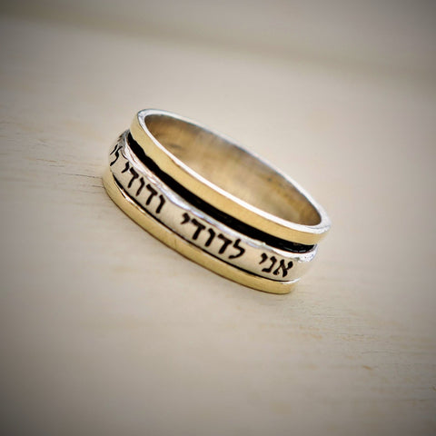 Sukkot | Bible Ring, Biblical Rings, Hebrew Inscribed Rings, Spin Rings, Gold & Silver Rings, Israeli Designer Jewelry
