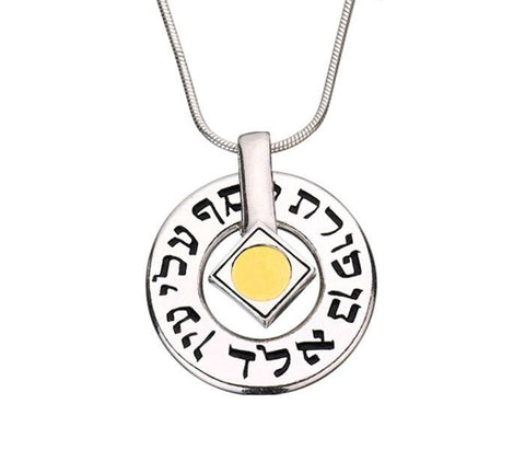 The Ain-bet Names Made From A Combination Of 5 Metals. Biblical Jewelry, Israeli Jewelry, Jewish Necklace, Judaica, Kabbalah,chain,spiritual