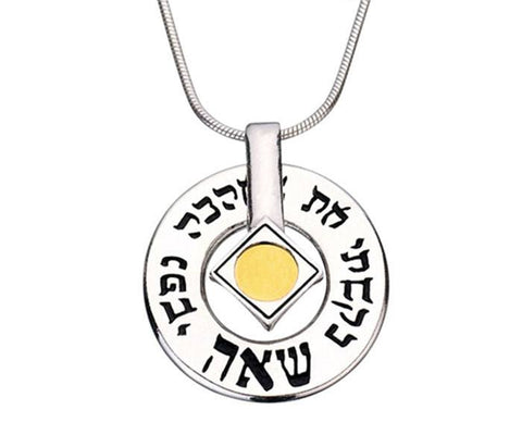 The Ain-bet Names Nacklace, Made From A Combination Of 5 Metals. Kabbalah Jewelry, Biblical Jewelry, Jewish Necklace, Judaica, Spiritual