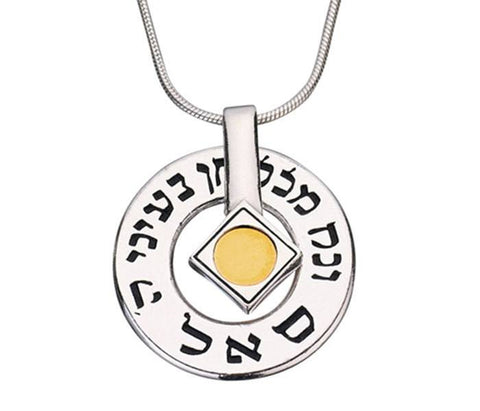 The Ain-bet Names Necklace Made From A Combination Of 5 Metals. Kabbalah Necklace, Hebrew Jewelry, Hebrew Letters, Jewish Necklace, Judaica