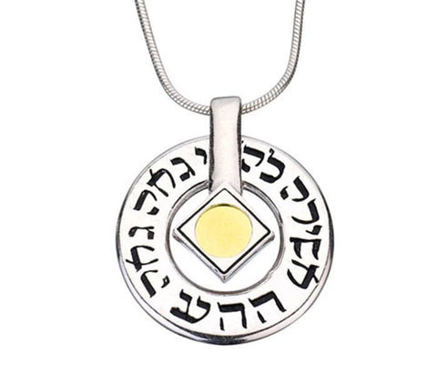 The Ain-bet Names Necklace, Made From A Combination Of 5 Metals. Pendant, Hebrew Letters, Kabbala Jewelry, Jewish Jewelry,judaica,spiritual