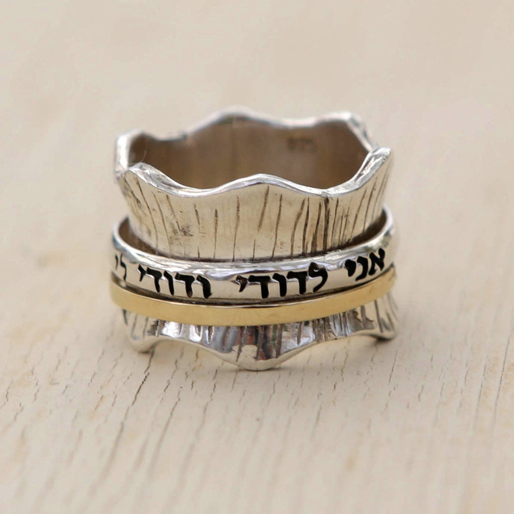 "Wedding Rings, Silver Rings, Spin Ring: ""I Am My Beloved's And My Beloved Is Mine"", Birthday Gift, Jewish Ring, Israel Rings,Judaica, Hebrew"