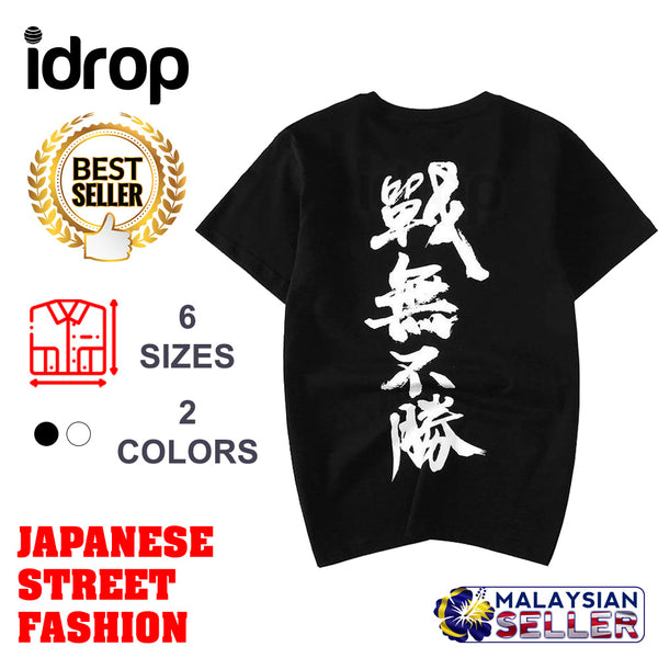 idrop TOLLO - 'Invincible' Japanese Calligraphy Painted Sukajan T-Shirt Japanese Street Fashion