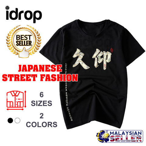 idrop TOLLO - Japanese Embroidered Calligraphy Sukajan T-Shirt Japanese Street Fashion