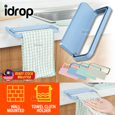 idrop Wall Mounted Towel Holder Rack Hanger