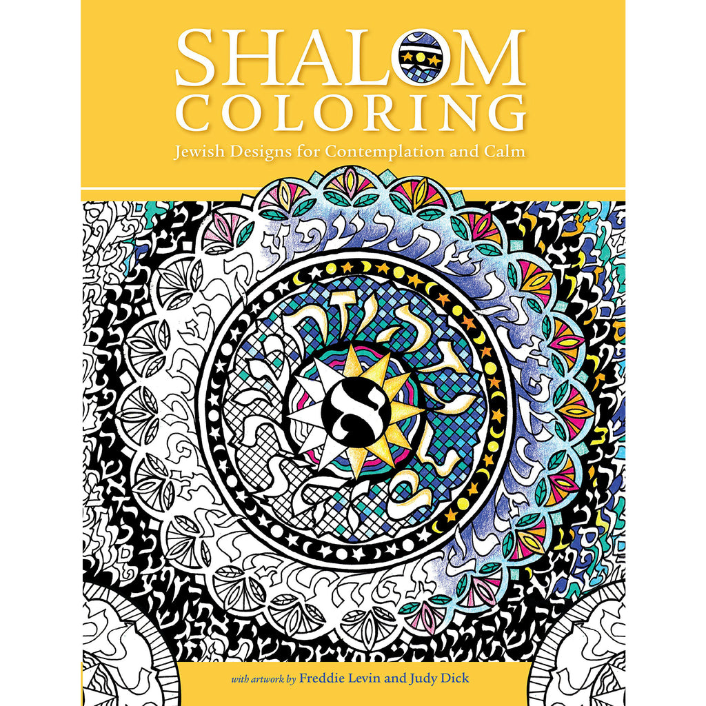 Shalom Coloring: Adult Coloring Book for Contemplation and Calm - Jewish Gifts, Collectibles and Judaica | Reboot Shop