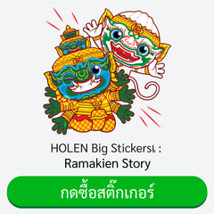 HOLEN Big Stickers : Ramakien Story