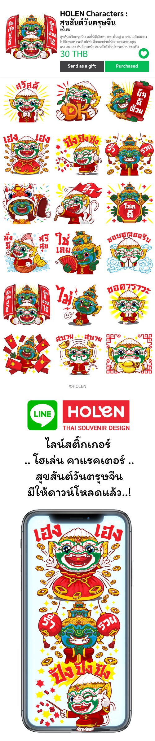LINE Sticker : HOLEN Characters: Happy Chinese New Year