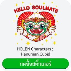 LINE Sticker Hanuman Cupid