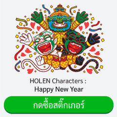HOLEN Characters : Happy New Year
