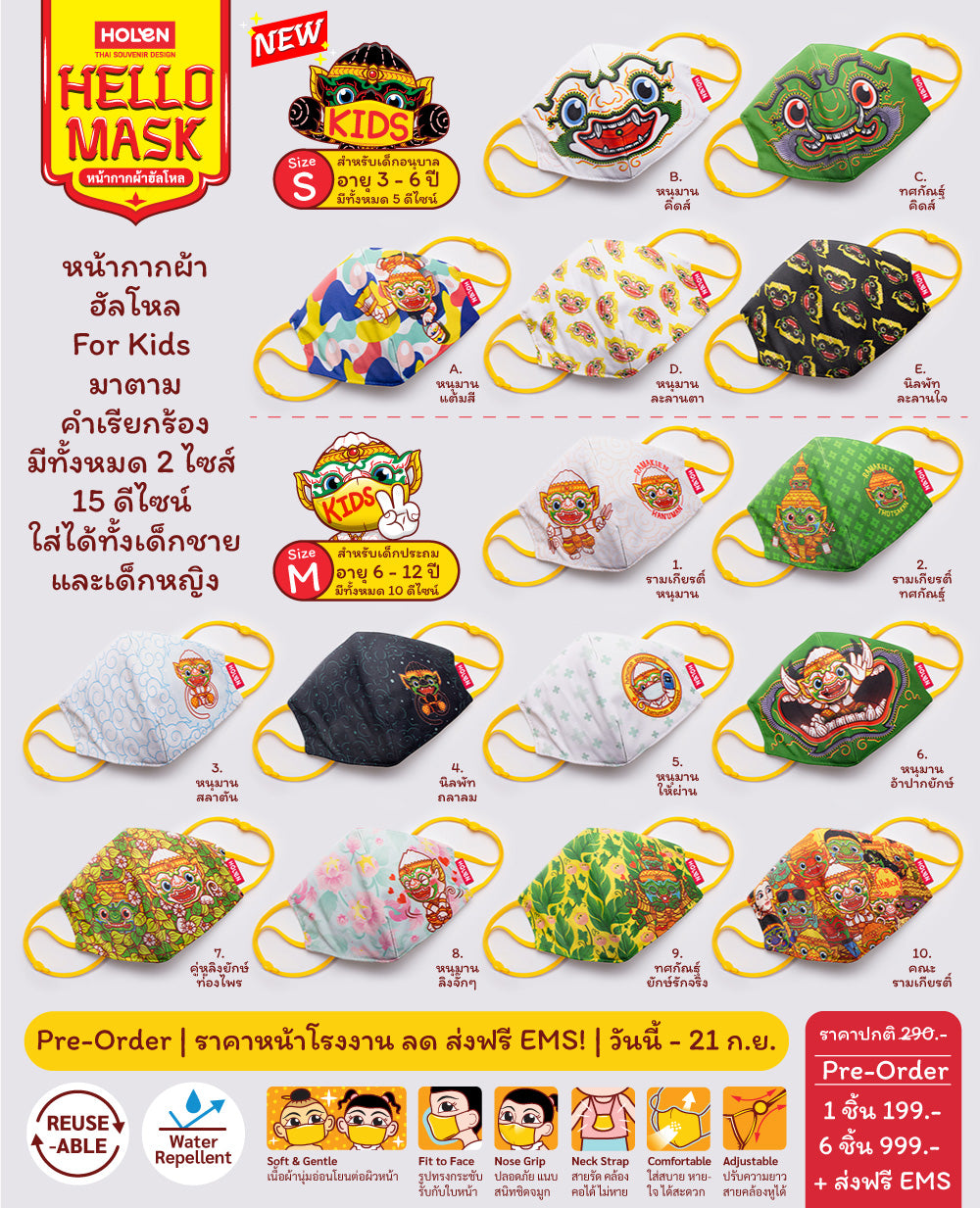 Hello Mask for Kids