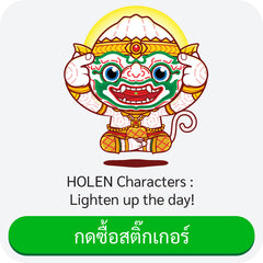LINE Sticker HOLEN Characters : Lighten up the day!