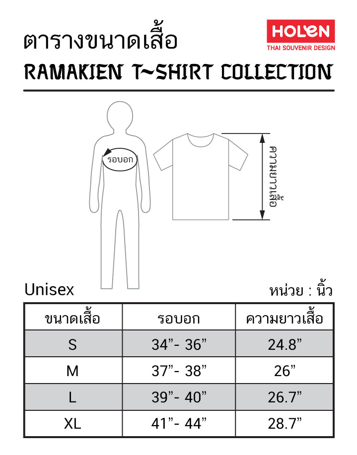 HOLEN T-Shirt Size