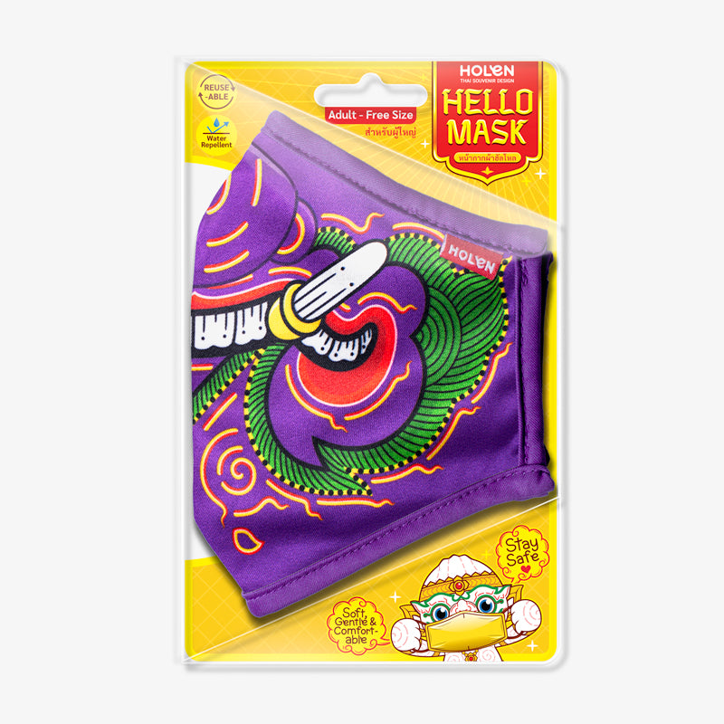 Hello Mask - Maiyararp Package