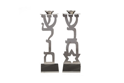 Shabbat Candle Holders