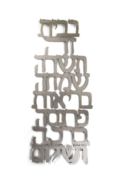 Hebrew House Blessing Wall Hanging