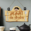 Indigifts Best Gift for Mom - Mummy ka dhaba Wall hanging Gift in Punjabi Language