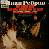 Ivan Rebroff Sings Folk Songs From Old Russia