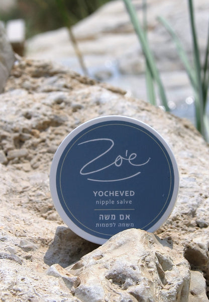 YOCHEVED<br> nursing balm