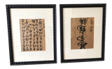 Faux Bamboo Framed Asian Calligraphy, Matted - a Pair