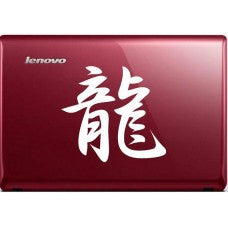 Dragon Chinese Kanji Automobile Car Window Decal Tablet PC Sticker Automobile Window Wall iphone Laptop Notebook Ipad macbook pro apple Etc. - MyMonkeySticker.com