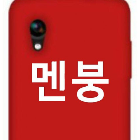 멘붕 Korean Slang Word - Kpop Korea - Menboong Men-boong Automobile Car Window Decal Tablet PC Sticker Automobile Window Wall Laptop - MyMonkeySticker.com