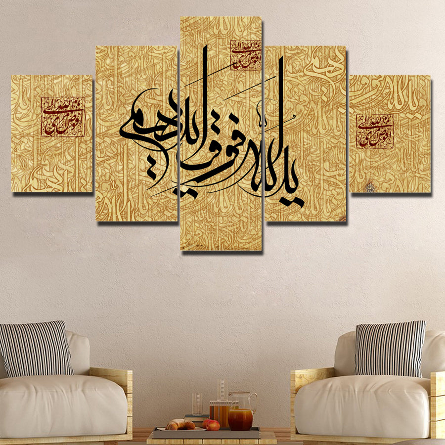 ONE AND ONLY ALLAH - HQ 5-PIECE ART CANVAS PRINT - Arts n Games