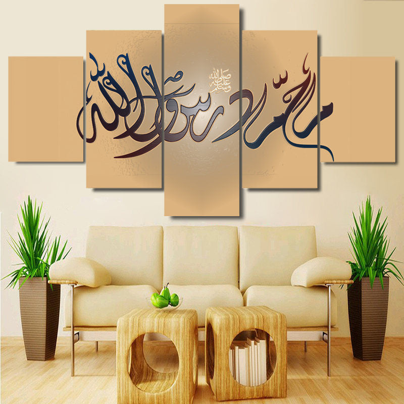 ISLAMIC CALLIGRAPHY - HQ 5-PIECE ART CANVAS PRINT - Arts n Games