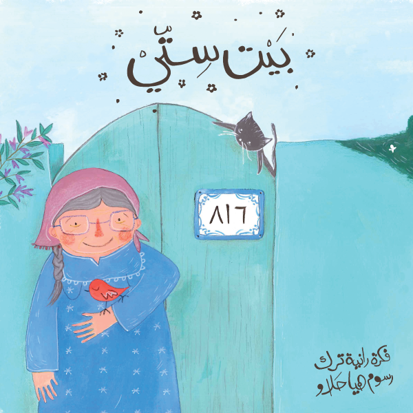 Wordless Book by Hikayati Books: My Grandmother's House (Beit Sitti)