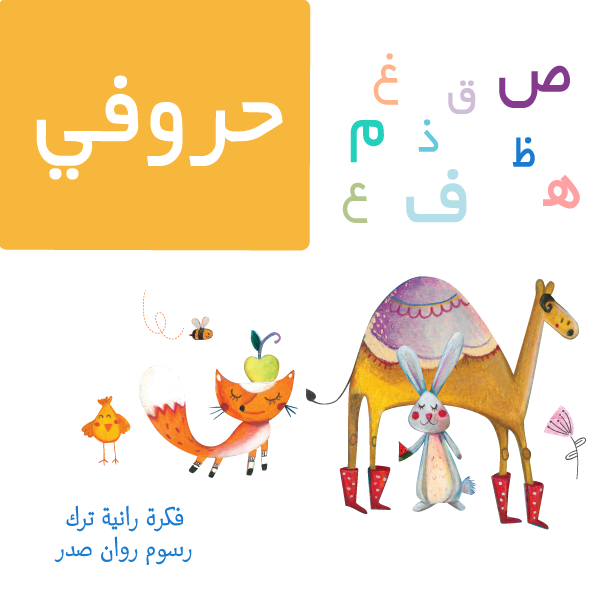 Wordless Book by Hikayati Books: My Alphabet (Horoofi)
