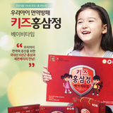 Sanga Pharmaceutical Kids Red Ginseng Extract Baby Time