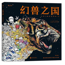 Coloring Books / Animal Kingdom / 96 Pages For Adults & Children - New York Looks