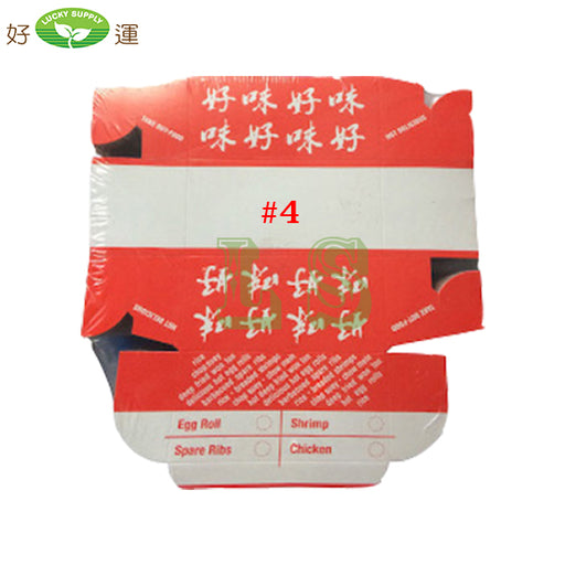 #4 Egg Roll Box (200's)