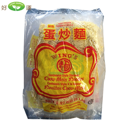 Wing's Steam Noodle (6x5LB)