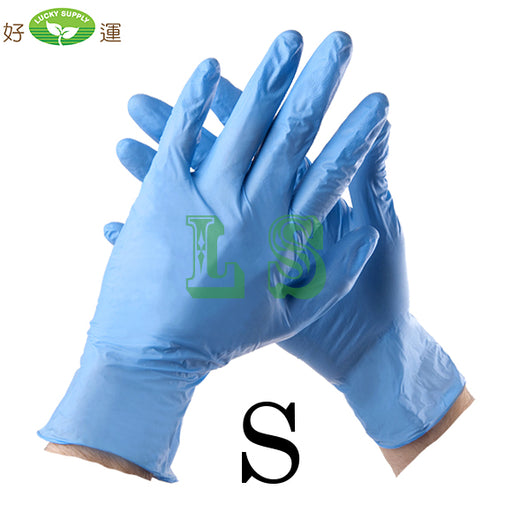 Small Size Blue Nitrile Gloves (10x100's)  #4509