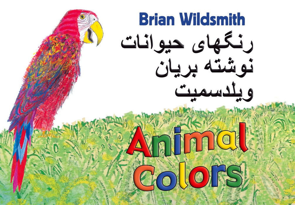 Brian Wildsmith's Animal Colors (Farsi/English)