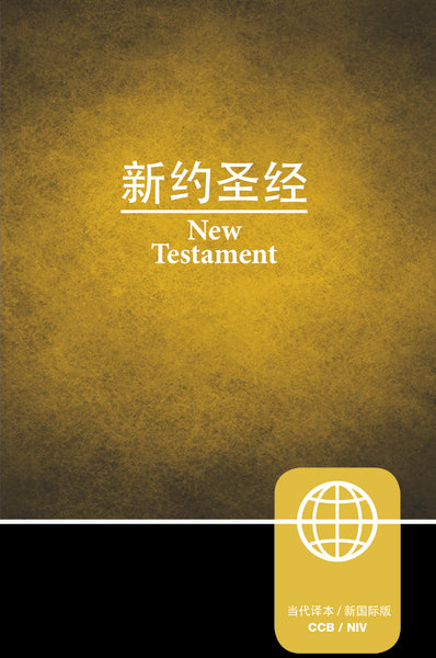 CCB (Simplified Script), NIV, Chinese/English Bilingual New Testament, Paperback