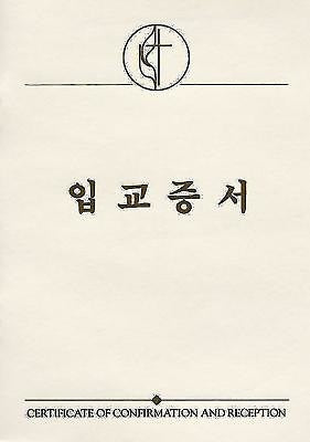United Methodist Confirmation and Reception Certificate Without Service - Korean (Pkg of 3)