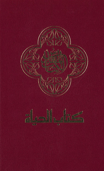 NAV, Arabic Contemporary Bible, Large Print, Hardcover, Burgundy