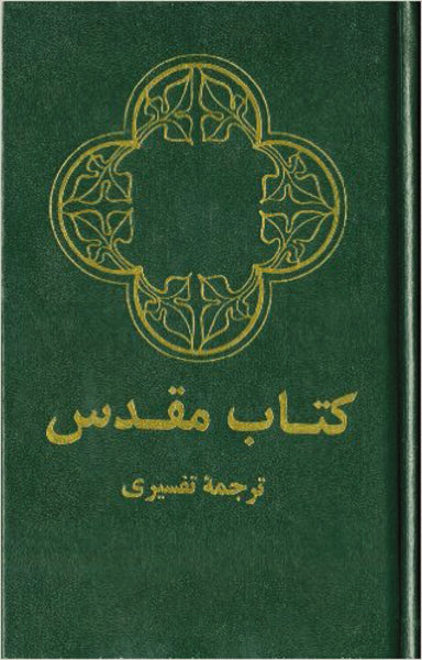 Farsi (Persian) Bible, Hardcover, Green
