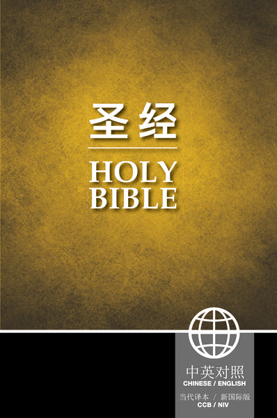 CCB (Simplified Script), NIV, Chinese/English Bilingual Bible, Paperback, Yellow/Black