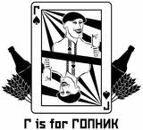 Г is for ГОПНИК