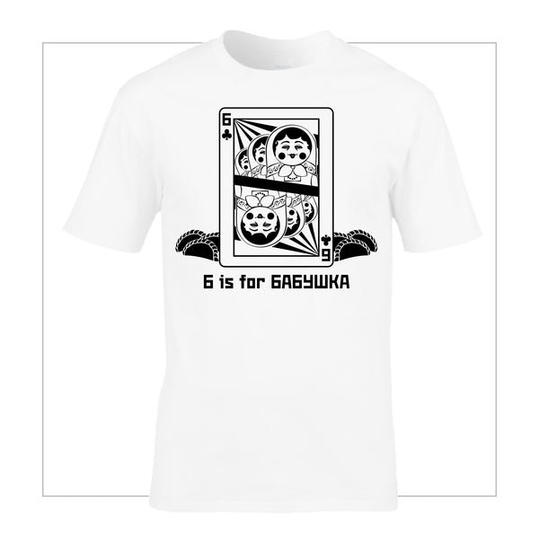 Б is for БАБУШКА T-Shirt - LifeOfBoris