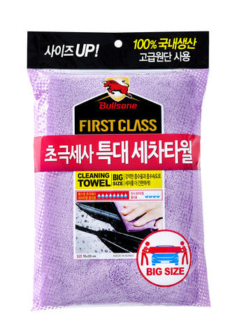 Bullsone First Class Superfine Cloth for Cleaning Big Size Towel (55cm x 110cm)