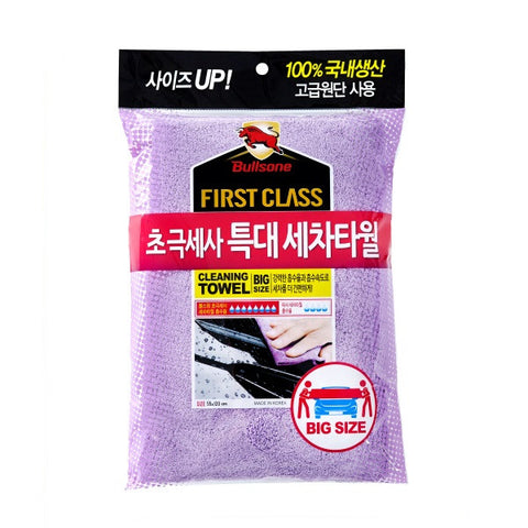 Firstclass Superfine Cloth for Cleaning Big Size Towel (55cm x 110cm)