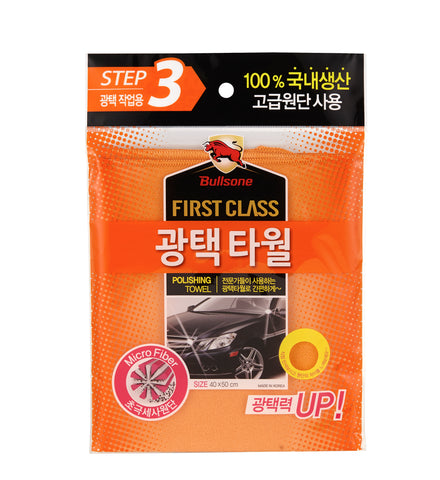 Firstclass Superfine Cloth For Polishing Towel (40cm x 50cm)