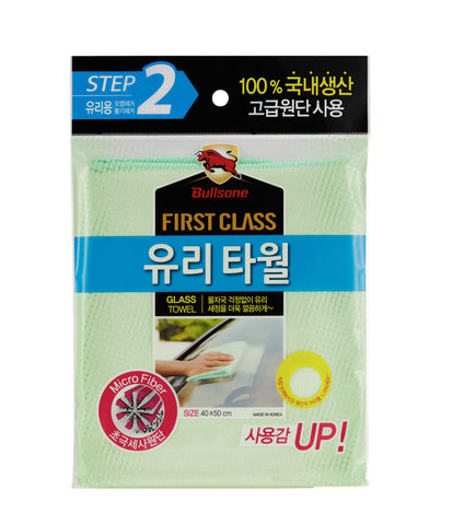 FIRSTCLASS Superfine Cloth for Glass Towel STEP 2 (40cm x 50cm)
