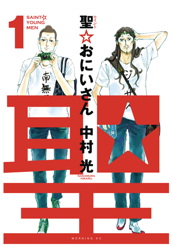 Saint Young Men v.1 PREORDER