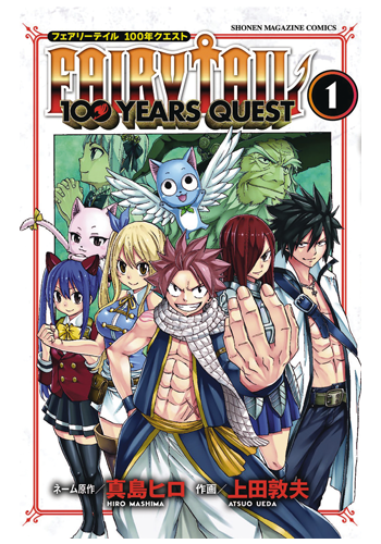 Fairy Tail: 100 Years Quest v.1